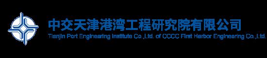 中交天津港湾工程研究院有限公司logo.png